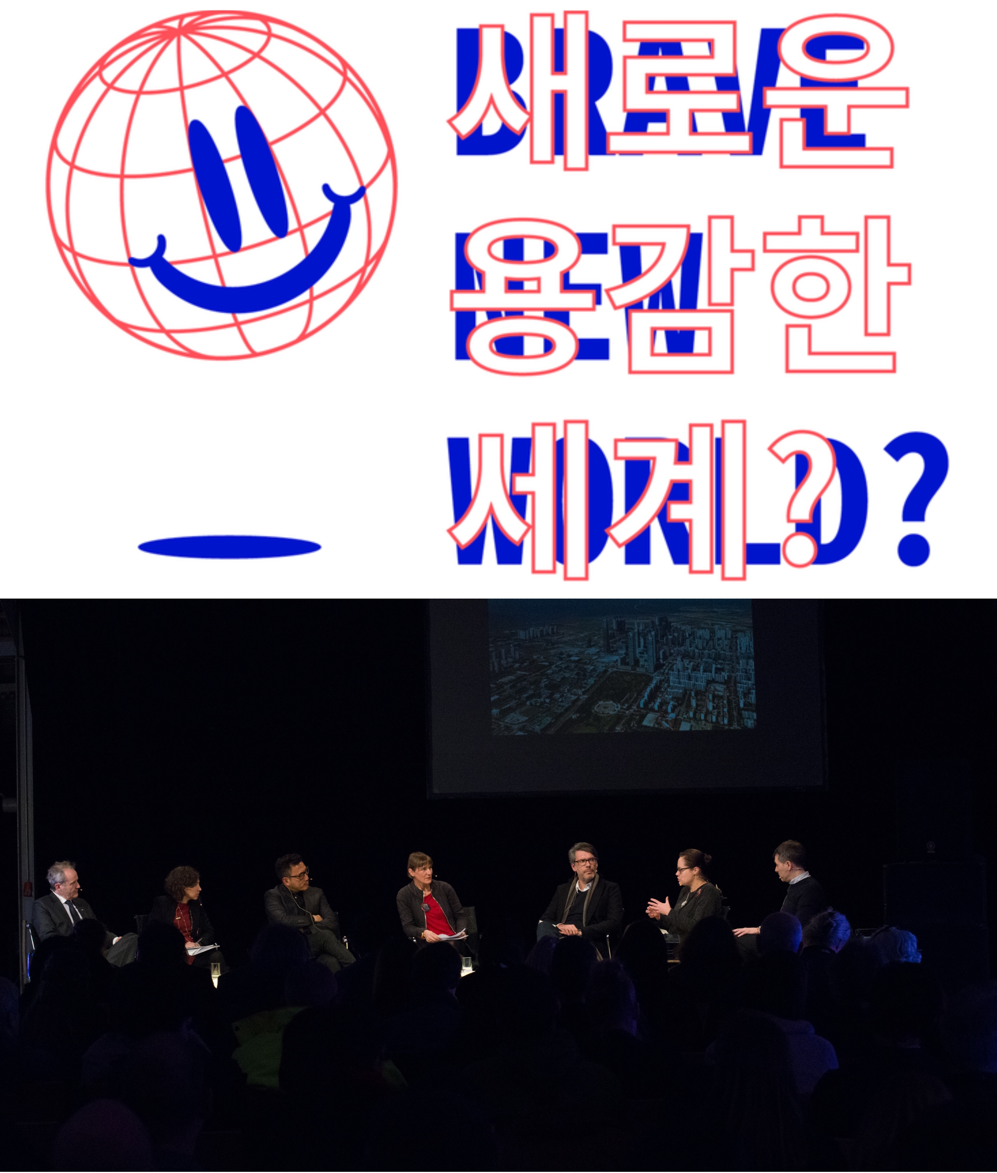 """""""BRAVE NEW WORLD?"""" Discussing the ubiquitous city of Songdo at the Munich Creative Business Week."""